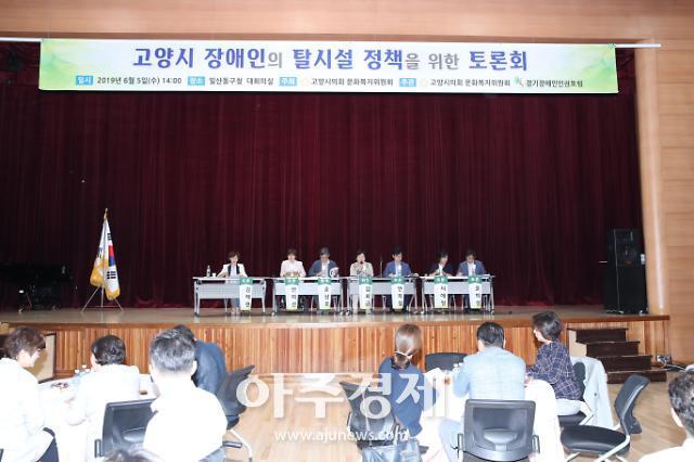 고양시의회 문화복지위원회,  고양시 장애인의 탈시설 정책을 위한 토론회 개최