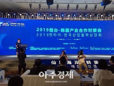 중국 옌타이서 '2019 옌타이-한국 산업협력 상담회' 개최 [중국 옌타이를 알다(380)]