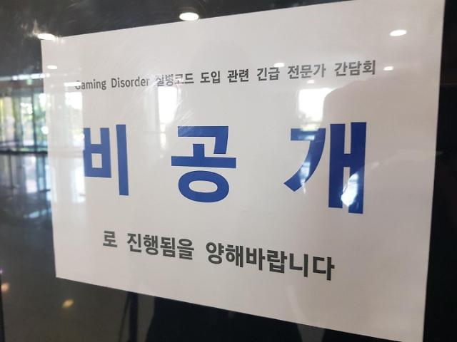 게임중독 질병코드 국회서 얼굴맞댄 의료계-게임업계…이견차만 확인
