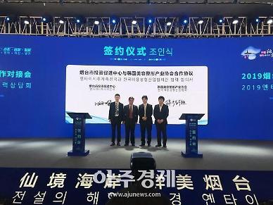 한국미용성형산업협회, 옌타이시와 손잡고 중국시장 잡는다 [중국 옌타이를 알다(384)]