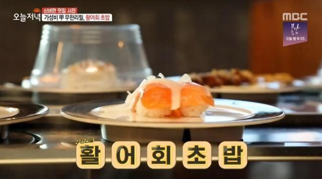 생방송 오늘저녁 무한리필 회전초밥 스시애, 위치는 어디?