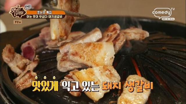 생생정보 인천 돼지 생갈비 부암갈비, 맛있는녀석들이 환장한 맛…위치는?