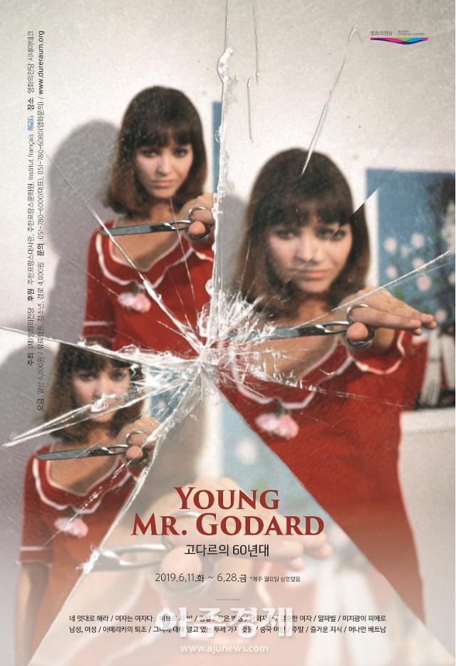 영화의전당, 누벨바그 고다르의 60년대 상영