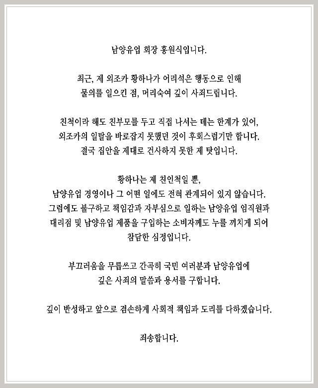 """홍원식 남양유업 회장 """"황하나는 친인척일 뿐···참담하다"""""""