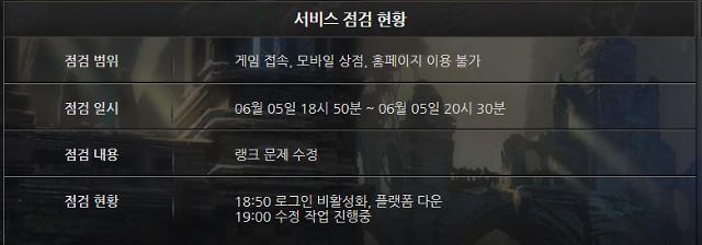 롤 긴급 점검 완료...랭크 게임 기록 반영 안되는 문제 수정