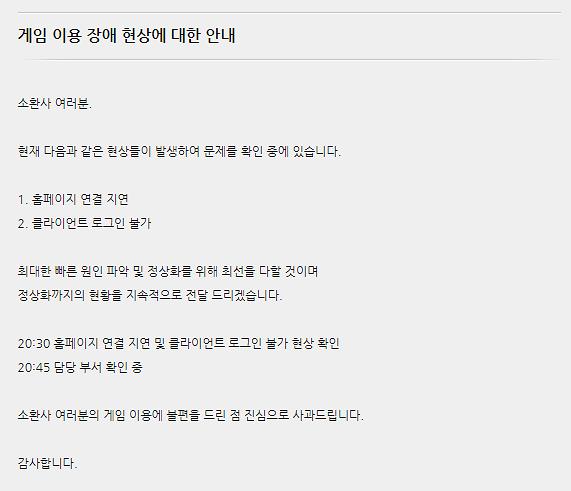 """라이엇게임즈 """"롤 점검 후 접속 장애...확인중"""""""
