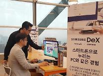 サムスン電子、ウィーワークと提携して「サムスンデックス」を通じたモバイル業務環境の提供