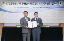 KT-KISA、5G・融合ICTサイバーセキュリティの強化「提携」