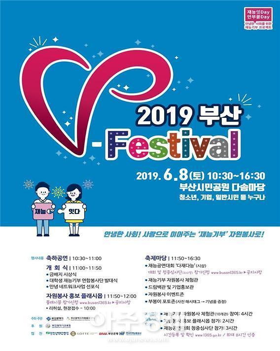 부산시, 지역 최대 자원봉사축제 브이(V)-페스티벌