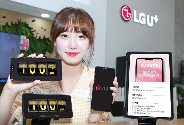 LG유플러스, 골드번호 5000개 공개 추첨