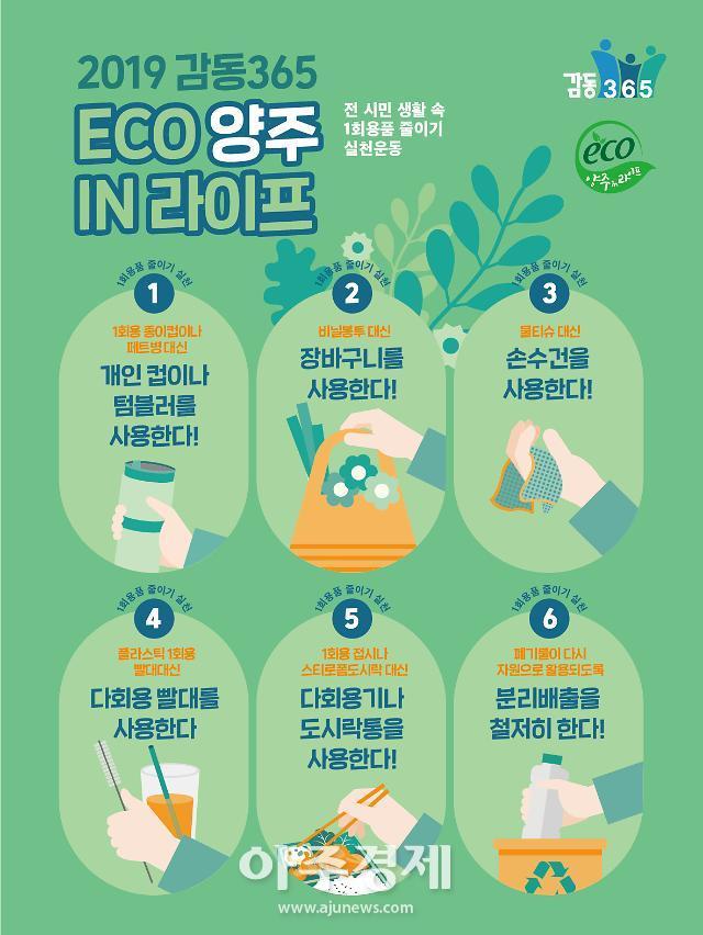 양주시, 세계 환경의 날 맞아 'ECO 양주 IN 라이프'선포