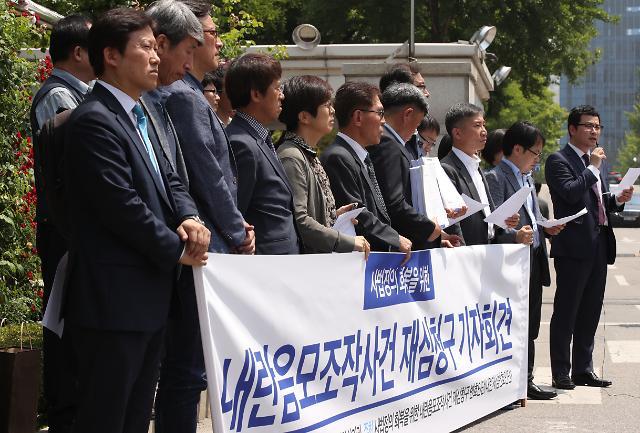'이석기 내란음모' 재판 닮아가는 '양승태 사법농단' 재판