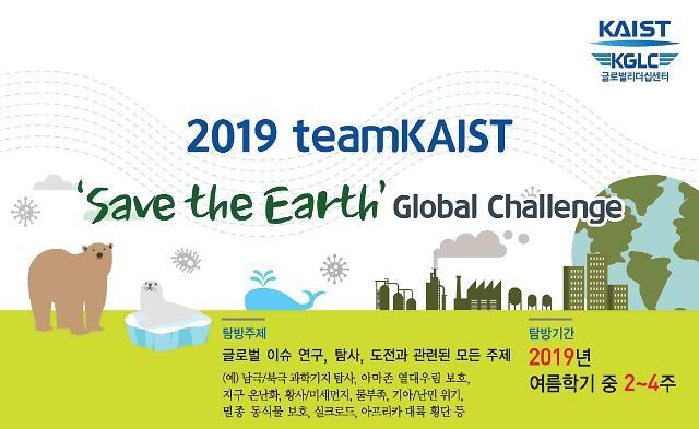 '지구 구하라' KAIST 학생, '북극 섬'‧'몽골 초원' 탐사
