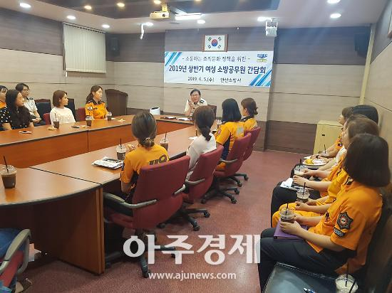 안산소방 여성소방공무원 간담회 개최