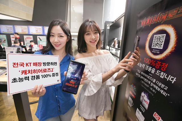 "KT ""캐치히어로즈 5G 원정대와 전국 5G 체험해보세요"""
