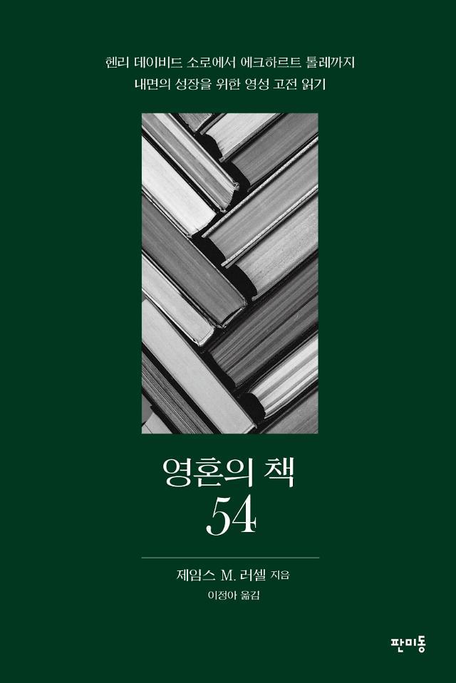 [아주책 신간]'영혼의 책 54'..'식물 예찬'..'로케이션'