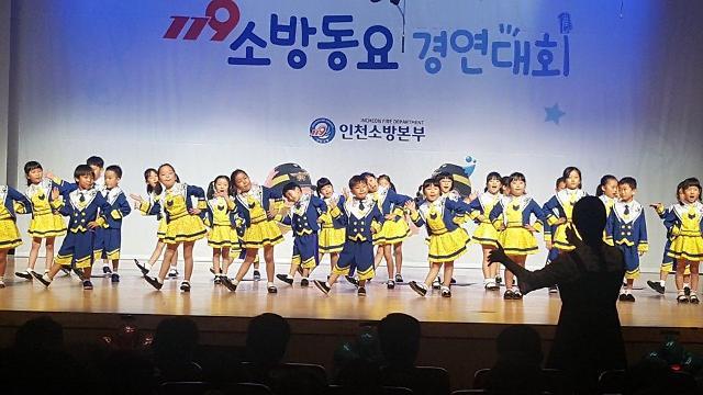 경인여대 부속유치원, 119소방동요대회 최우수상 수상