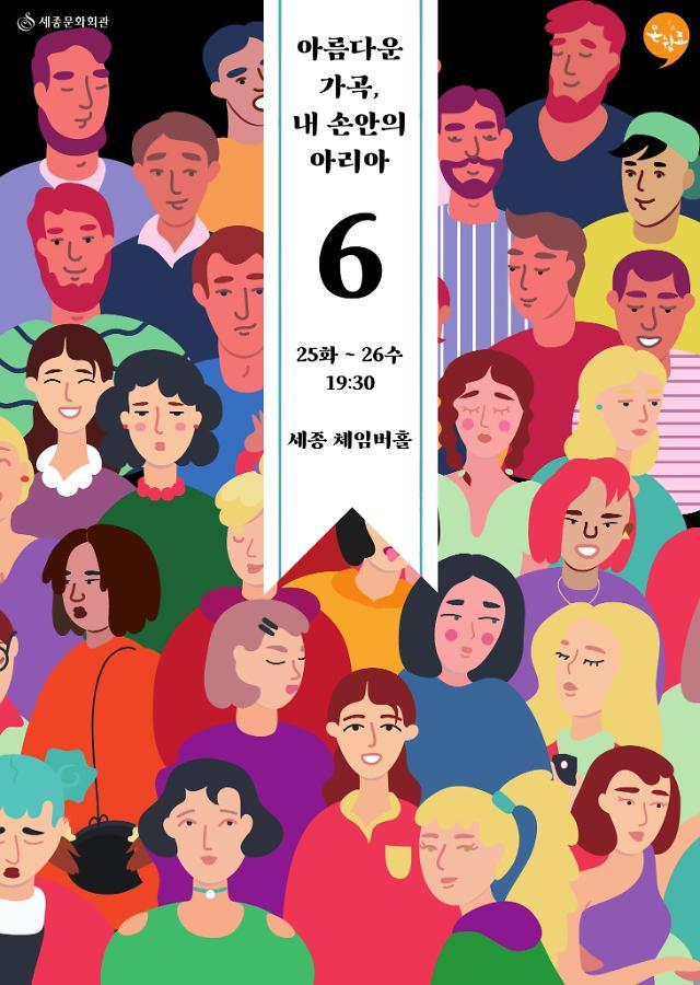 서울시합창단이 선사하는 6월의 온쉼표•'아름다운 가곡, 내 손안의 아리아'