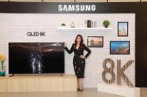 サムスン電子、インドにQLED 8K TV発売