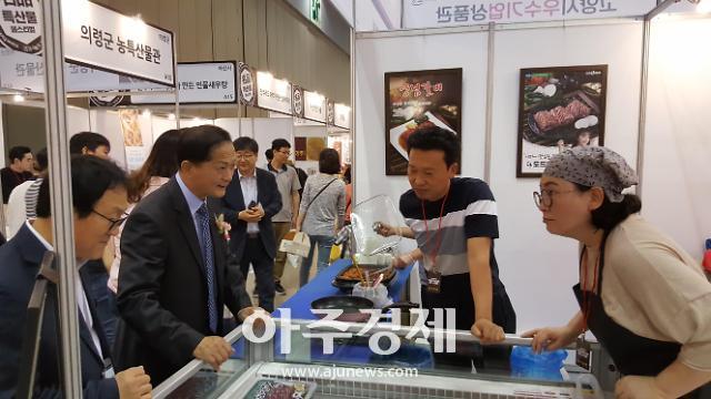 2019 대한민국 명품특산물 페스티벌 개막, 고양시 특산물 우수기업 참가
