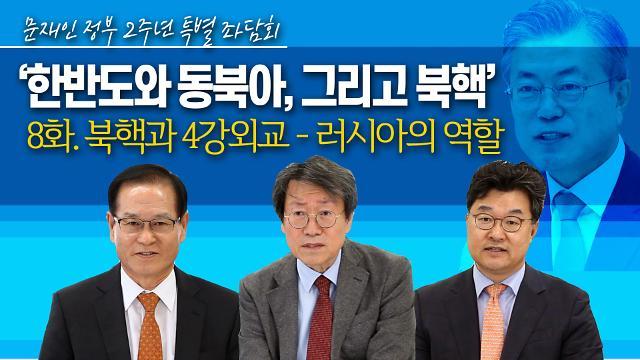[영상/문재인 정부 2주년 특별좌담회⑧] '북핵 문제와 4강 외교 그리고 러시아의 역할'
