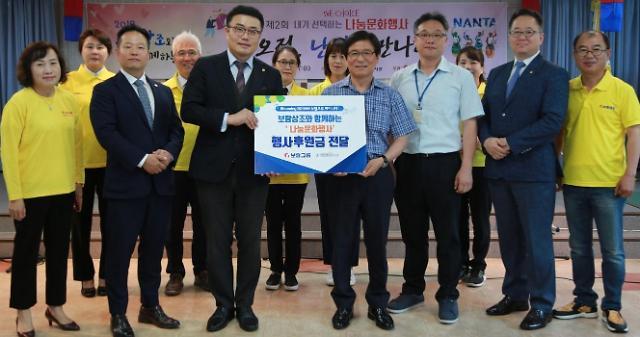 보람상조, 부평장애인종합복지관 난타공연 후원