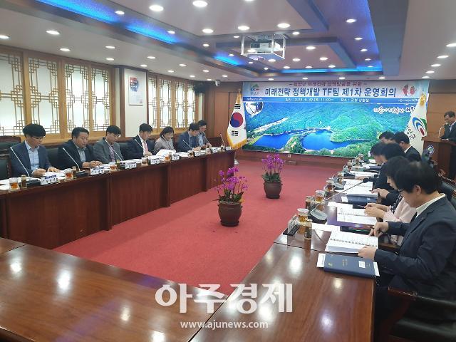 청양군, 미래전략 정책개발팀 한시운영
