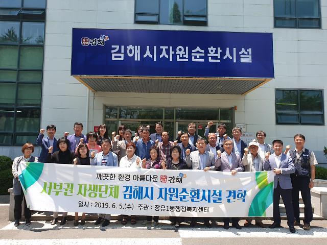 김해시 장유1동행정복지센터, 장원순화시설 증설 간담회 개최