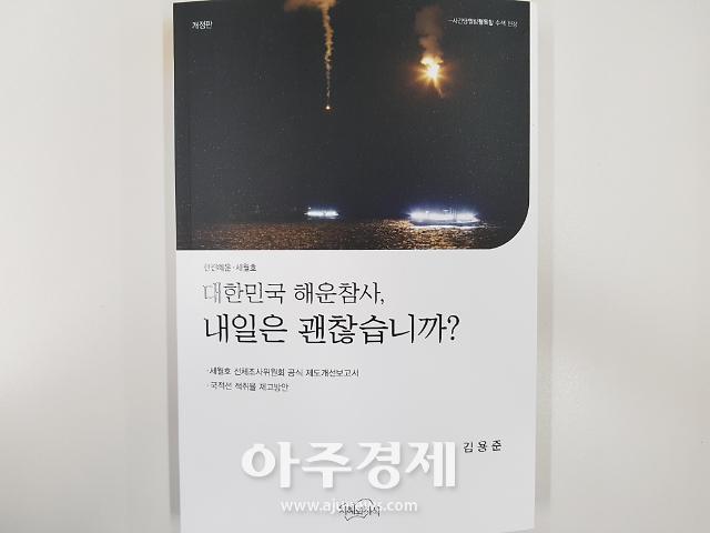[아주책 신간]'대한민국 해운참사, 내일은 괜찮습니까?'..세월호 비극 등의 근본원인 규명과 대안 제시