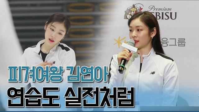 [영상] 연습도 실천처럼 '피겨여왕' 김연아