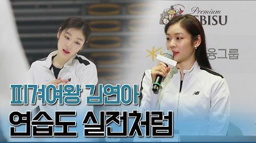 [영상] 연습도 실천처럼 피겨여왕 김연아