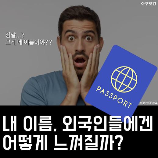 그게 네 이름이라고...?정말? 여권 발급 시 주의해야 할 영문명