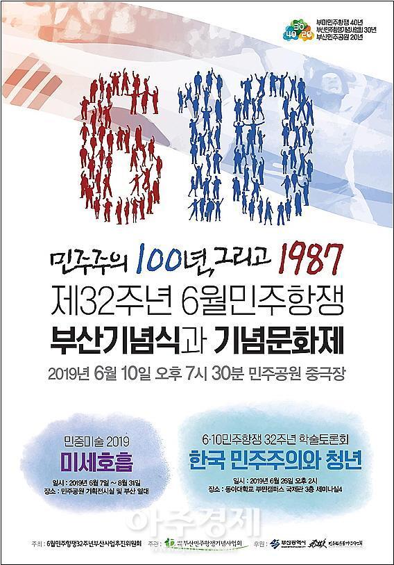 부산시, 민주항쟁 기념식···기념문화제 함께 마련