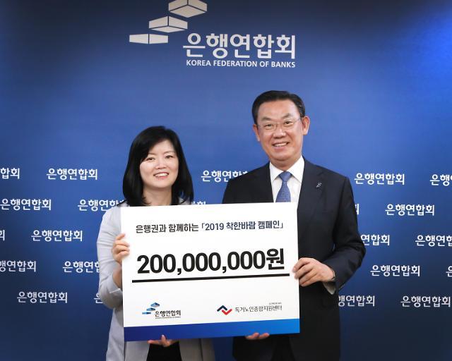 은행연합회, 독거노인 500여 가구에 2억원 상당 에어컨 지원