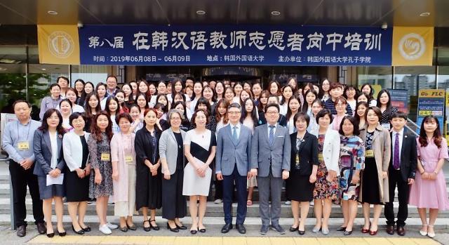 第八届在韩汉语教师志愿者岗中培训顺利举行