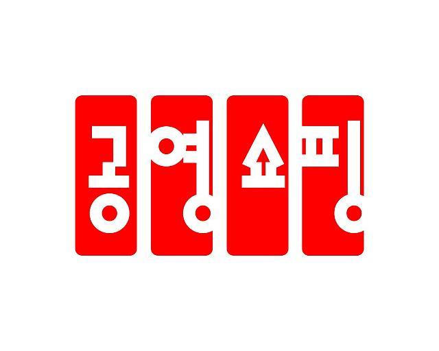 공영홈쇼핑, 신입·경력 쇼호스트 공개채용