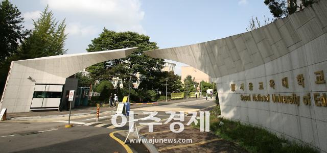 성희롱 현직교사 7명·서울교대생…엄정 조사 받는다