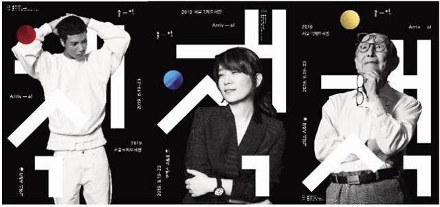 25회 서울국제도서전, 미래 출판 짚어본다