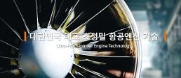 Hanwha Aerospace agrees to acquire U.S. engine parts company EDAC