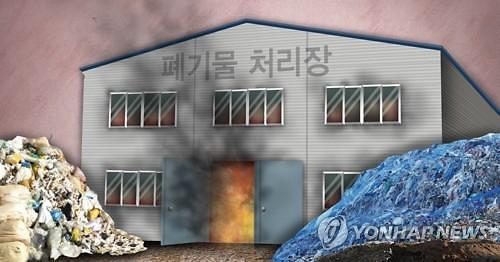 """광양 화재 폐기물 야적장에서 또 불 """"검은 연기가 또""""…원인은?"""