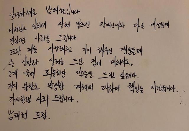 뮤지컬 메피스토 하차 남태현 양다리 논란에 결국