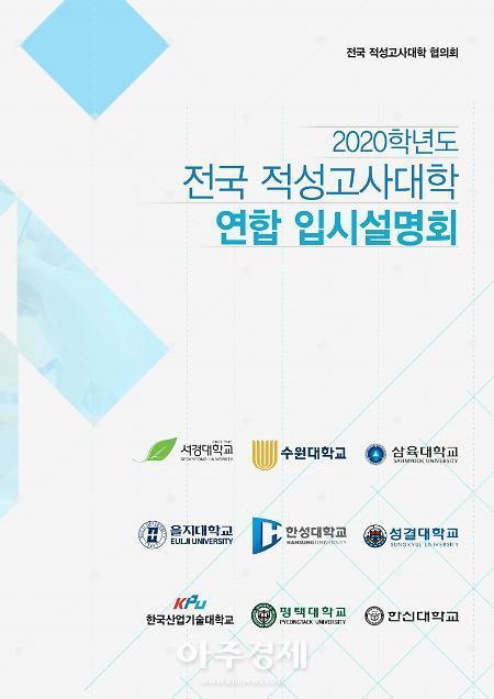 성결대 대입 적성고사 운영 9개 대학 '연합 입시설명회' 개최