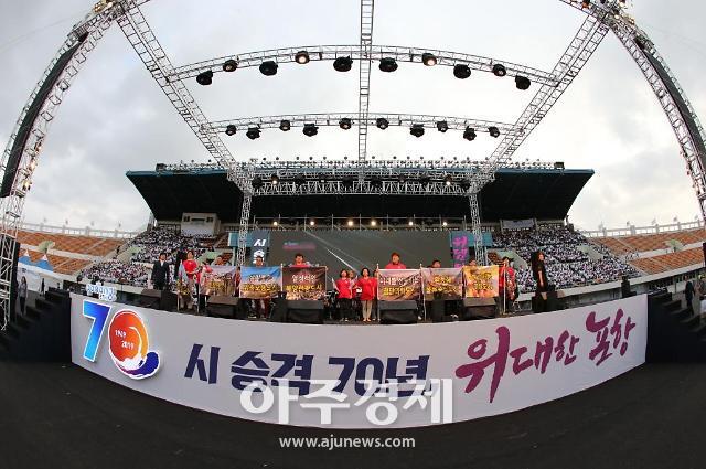 포항시민의 날 기념식 및 포항시민사랑콘서트, 2만여 관중 참여...대성황