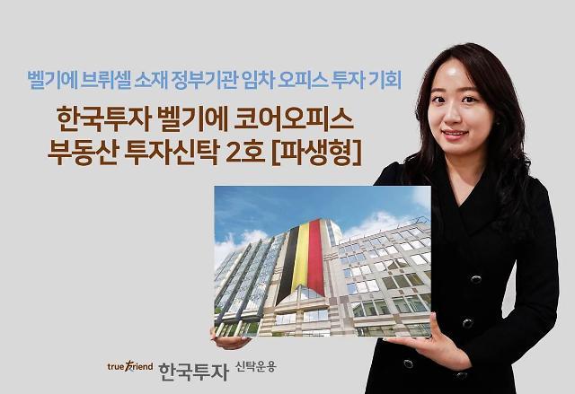 한국투자신탁운용 벨기에 정부기관 건물에 투자하는 펀드 출시