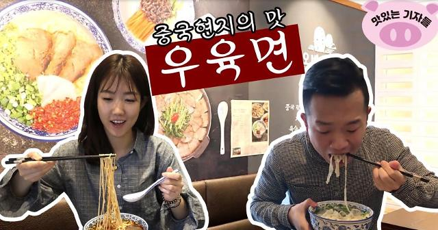 [AJU VIDEO] 韩国的中国美食 正宗兰州牛肉面