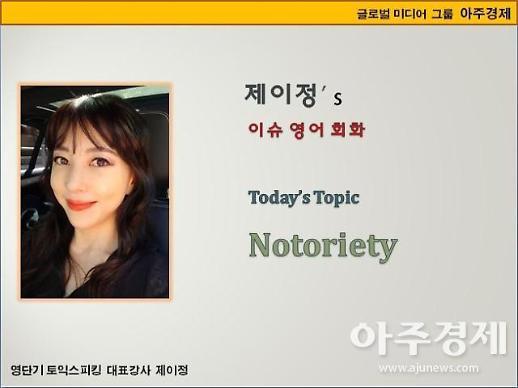[제이정's 이슈 영어 회화] Notoriety (악명)