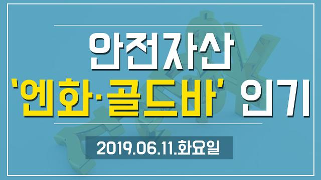 [영상][1분뉴스] 안전자산 '엔화·골드바' 인기 (2019.06.11.화)