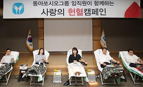 동아쏘시오그룹, 사랑의 헌혈 운동 진행