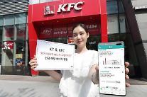 KT、全国190のKFC売場に知能型ネルギーソリューションの適用