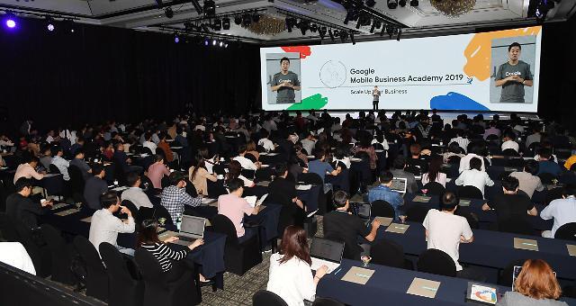 구글, 중소 개발사 위한 '구글 모바일 비즈니스 아카데미 2019 개최